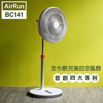 AirRun 14吋DC直流3D循環節能電扇BC141