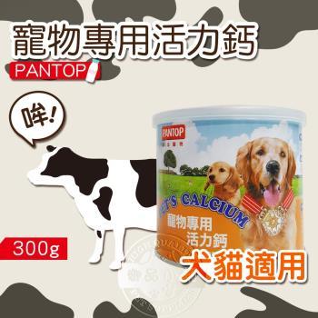 PANTOP 邦比寵物專用活力鈣(300gx2瓶) 健康營養均衡 強化骨骼 關節 毛髮亮麗