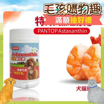 PANTOP 邦比寵物特效蝦紅素 (70gx2瓶) 含不飽和脂肪酸 天然鈣質 健康營養補給