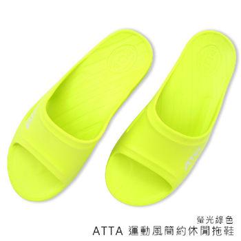 【333家居鞋】ATTA 運動風簡約休閒拖鞋-螢光綠色