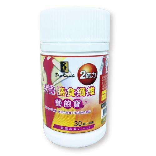 宏醫膳食纖維飽足-餐飽寶(9+1)