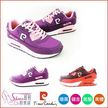 【ShoesClub】【167-PCT7620】皮爾卡登Pierre Cardin雕花皮質增高氣墊緩震運動鞋.2色 紫/紅 (女鞋)