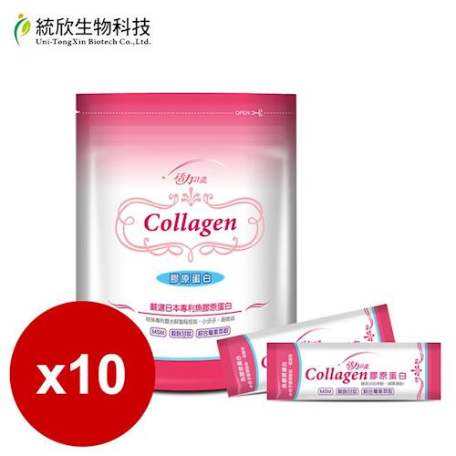 統欣生技 活力計畫 膠原蛋白(20包/袋)x10