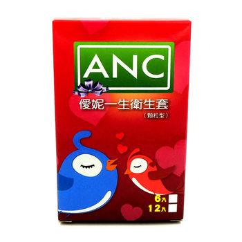 【ANC】ANC僾妮一生保險套(6入/盒)-顆粒型衛生套