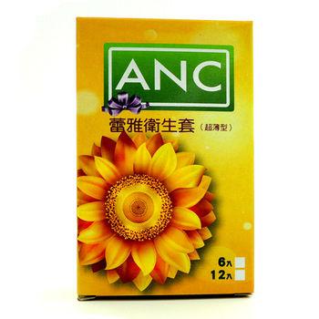 【ANC】ANC蕾雅保險套(6入/盒)-超薄型衛生套