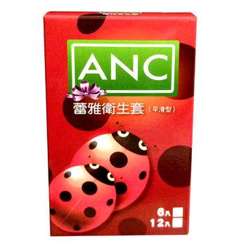【ANC】ANC蕾雅保險套(6入/盒)-平滑型衛生套