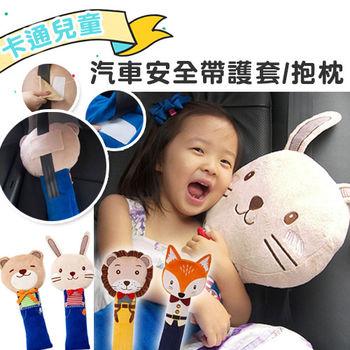 窩自在★韓國卡通可愛動物汽車安全帶護套兒童抱枕-任選