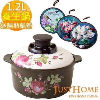 【Just Home】英式玫瑰健康養生鍋1.2L(送吸水鍋墊)