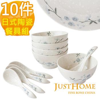 【Just Home】日式櫻花陶瓷10件餐具組(5人份)