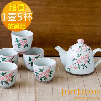 【Just Home】日式粉櫻陶瓷茶具6件組(1壺+5杯)