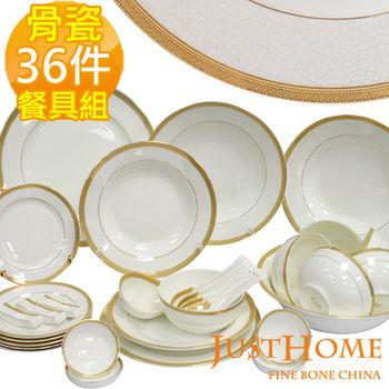 【Just Home】金莎高級骨瓷36件餐具組(6人份餐具)