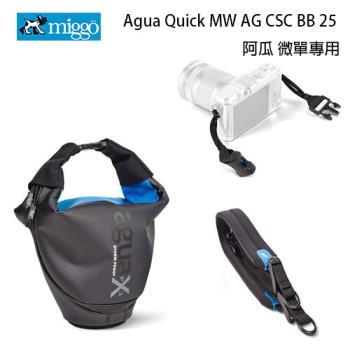 Miggo 米狗 AGUA MW AG-CSC BB 25 微單眼 防水相機包 (BB25,公司貨) 阿瓜