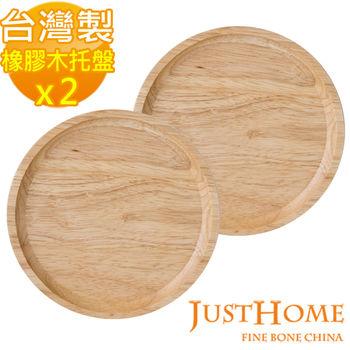 【Just Home】橡膠木圓形托盤2件組-19.8cmx2個(台灣製)