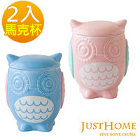 ~Just Home~貓頭鷹 陶瓷馬克杯2入組 ^#40 3色 ^#41