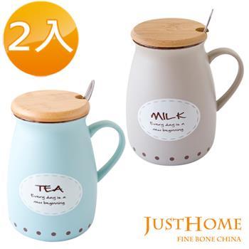 【Just Home】飲品生活陶瓷馬克杯附蓋附匙390ml(2入組)