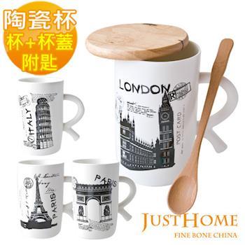 【Just Home】世界之旅陶瓷超大馬克杯附蓋附匙(3件組)