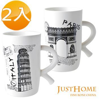 【Just Home】世界之旅陶瓷超大馬克杯585ml(2入組)