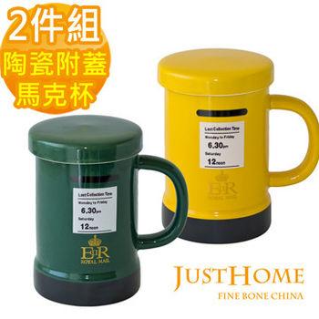 【Just Home】英國郵筒陶瓷附蓋馬克杯370ml(2入組)