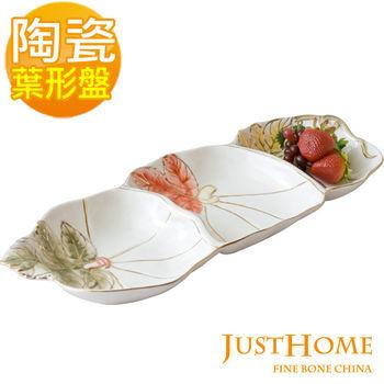 【Just Home】華麗莊園陶瓷葉形三格盤41cm