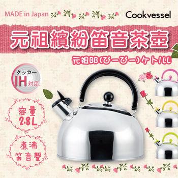 【日本Cookvessel】元祖18-8不鏽鋼IH笛音煮水壺~2.8L(黑色)