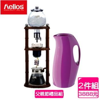 【德國HELIOS海利歐斯】炫彩造型保溫壺900cc(送TSY冰滴咖啡壺)
