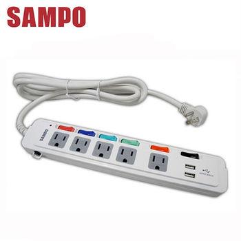 【SAMPO聲寶】 6切5座3孔6呎雙USB延長線(EL-U65R6U2)