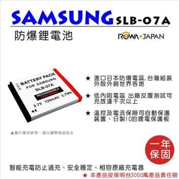 ROWA 樂華 For SAMSUNG SLB-07A SLB07A 電池