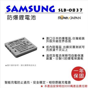 ROWA 樂華 For SAMSUNG SLB-0837 SLB0837 電池 外銷日本 原廠充電器可用 全新 保固一年