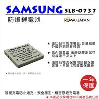 ROWA 樂華 FOR SAMSUNG SLB ^#45 0737 SLB0737 電池