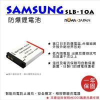 ROWA 樂華 For SAMSUNG SLB~10A  SLB~11A SLB10A