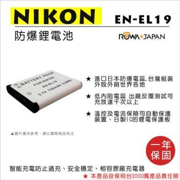 ROWA 樂華 For NIKON EN-EL19 ENEL19 電池