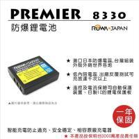 ROWA 樂華 FOR PREMIER 8330 電池
