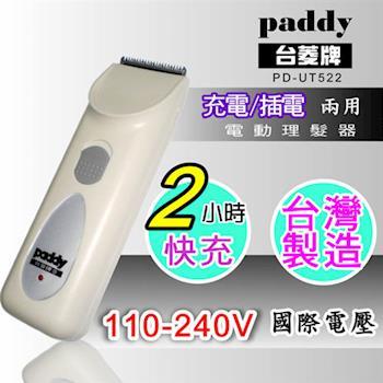 【台菱】2小時快充/插電兩用國際電壓電動剪髮器PD-UT522