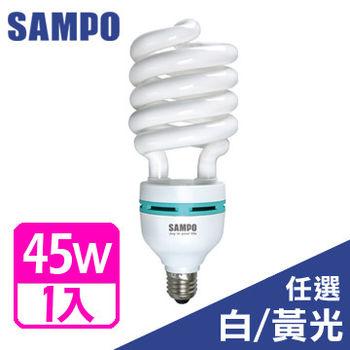 SAMPO 聲寶45W 螺旋省電燈泡-一入裝 (白光/黃光可選)