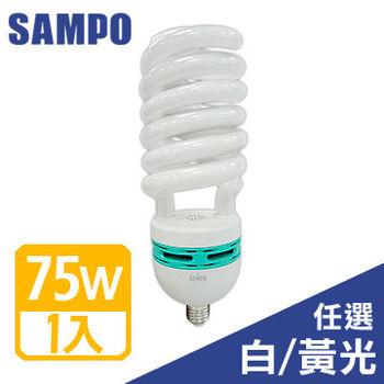 SAMPO 聲寶75W 螺旋省電燈泡-一入裝 (白光/黃光可選)