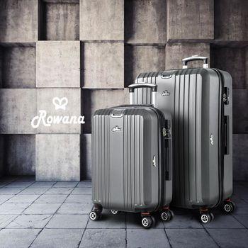 Rowana 直條風潮掛扣可加大行李箱 20+29吋(三色任選)