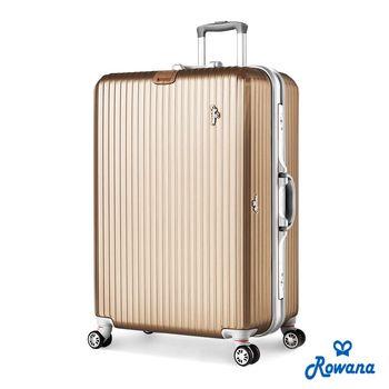 Rowana 美式率性掛扣鋁框行李箱 29吋(多色任選)