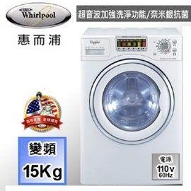 『Whirlpool』☆惠而浦 15kg 洗脫烘三機一體滾筒系列洗衣機 WD15R