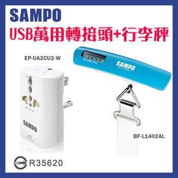 ★旅行必備組合★SAMPO 聲寶 單USB萬國充電器轉接頭-白色 EP-UA2CU2 +SAMPO 行李秤 BF-L1402AL