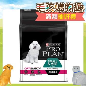 【PROPLAN】冠能 小型及迷你成犬挑嘴亮毛 2.5公斤 X 1包