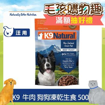 【紐西蘭K9 Natural】生食餐-牛肉(乾燥500G)