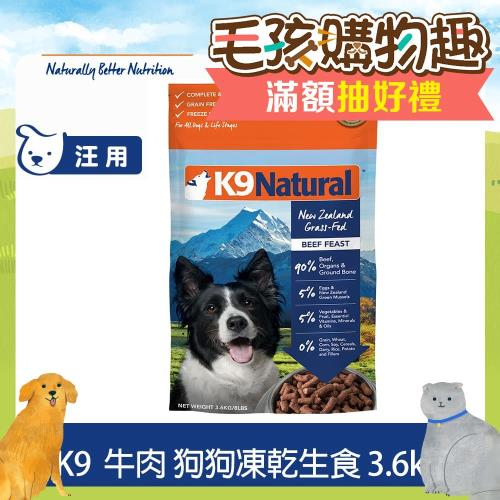 【紐西蘭K9 Natural】生食餐-牛肉(乾燥3.6kg)