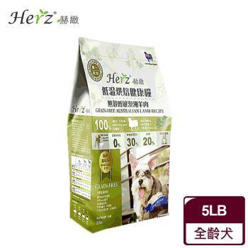 【Herz赫緻】低溫烘焙健康糧 無榖低敏澳洲羊肉(5磅)