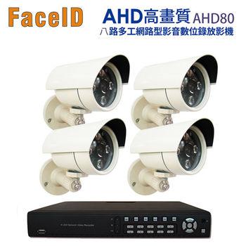 【FaceID】AHD80 八路全多工監視器主機4鏡頭組合 (可遠端監控)
