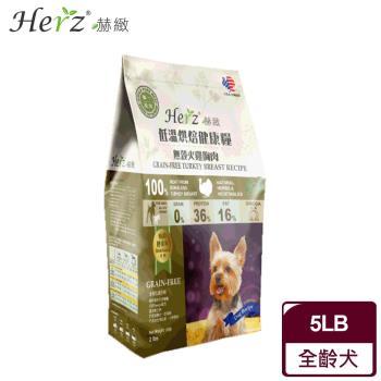【Herz赫緻】低溫烘焙健康糧 無榖火雞胸肉(5磅)