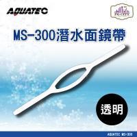 AQUATEC MS ^#45 300 浮潛面鏡帶 透明矽膠 ^#40 PG CITY ^