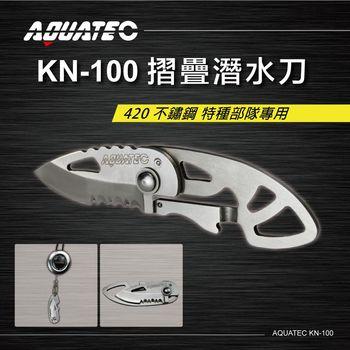 AQUATEC KN-100 摺疊潛水刀420 不鏽鋼 特種部隊專用 ( PG CITY )