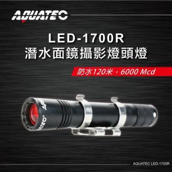 AQUATEC LED-1700R 潛水面鏡攝影燈頭燈 防水120米6000 Mcd 黑色 ( PG CITY )