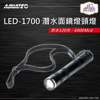 AQUATEC LED-1700 潛水面鏡燈頭燈 防水120米 6000 Mcd 黑色 ( PG CITY )