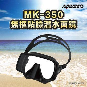 AQUATEC MK-350 無框貼臉潛水面鏡 蛙鏡 (矽膠) ( PG CITY )